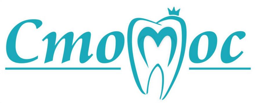 """Стоматологический центр — """"СтоМос"""""""